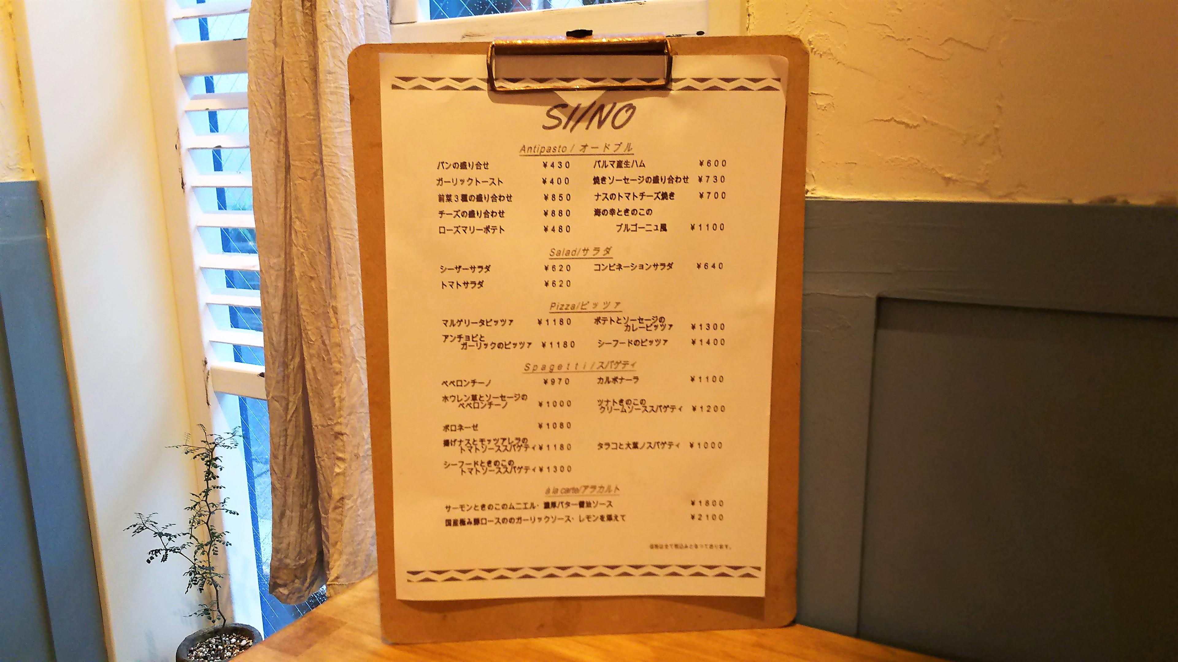 カフェダイニングシーノー(Cafe Dining SI/NO)